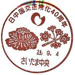 210_日中国交正常化40周年_240904.jpg