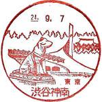 211_渋谷神南郵便局_240907.jpg