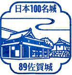 26_佐賀城_89.jpg