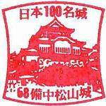 68_備中松山城_15.jpg