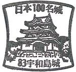 83_宇和島城_19.jpg