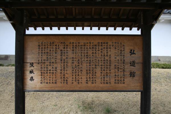 弘道館2.jpg