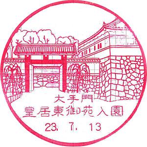 番他38_皇居東御苑1_123.jpg