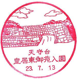 番他39_皇居東御苑2_124.jpg