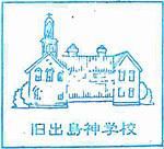 番建27_出島旧出島神学校_061.jpg
