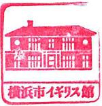 番建49_横浜市イギリス館_088.jpg