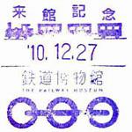番建53_鉄道博物館_097.jpg