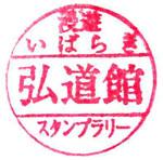 番建62_弘道館4_110.jpg