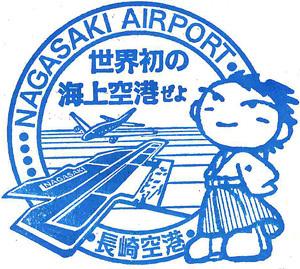 番空03_長崎空港1_071.jpg