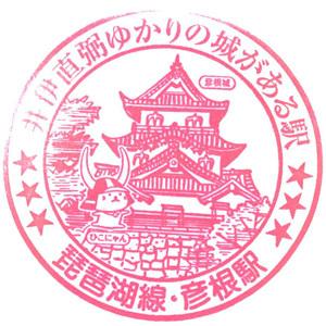 番駅02_彦根駅_009.jpg