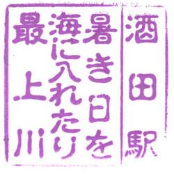 番駅06_酒田駅2_016.jpg