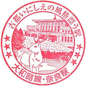 番駅09_奈良駅_033.jpg